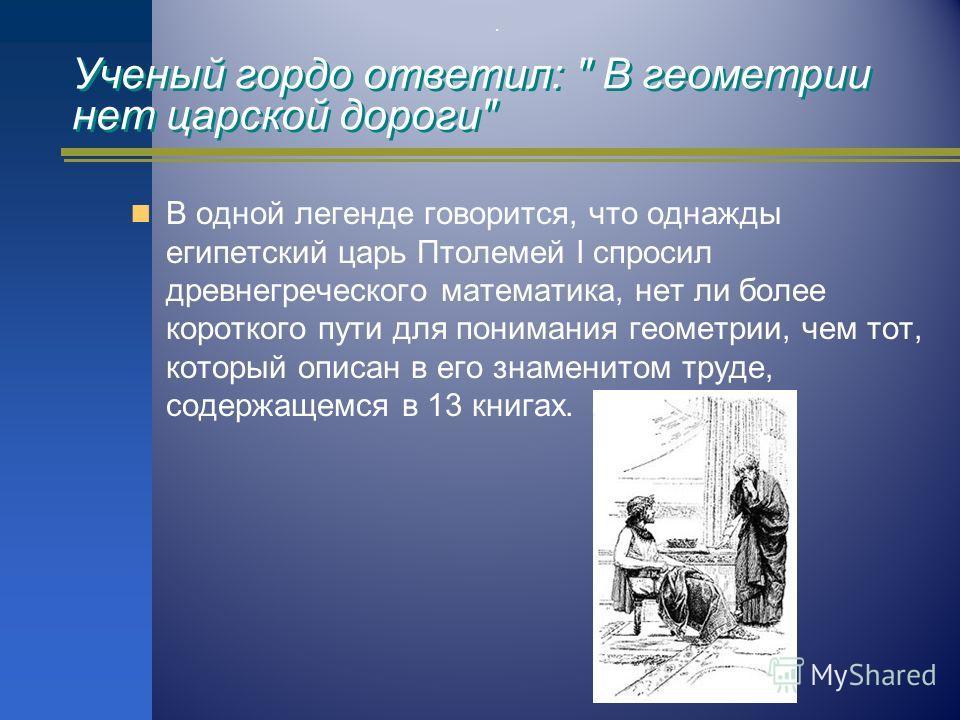 Евклид (III в. до н. э.) Геометрия, как наука о свойствах геометрических фигур, впервые была изложена греческим ученым Евклидом (III в. до н. э.) в своих книгах «Начала». Евклид жил в Александрии, был современником царя Птоломея I и учеником Платона.