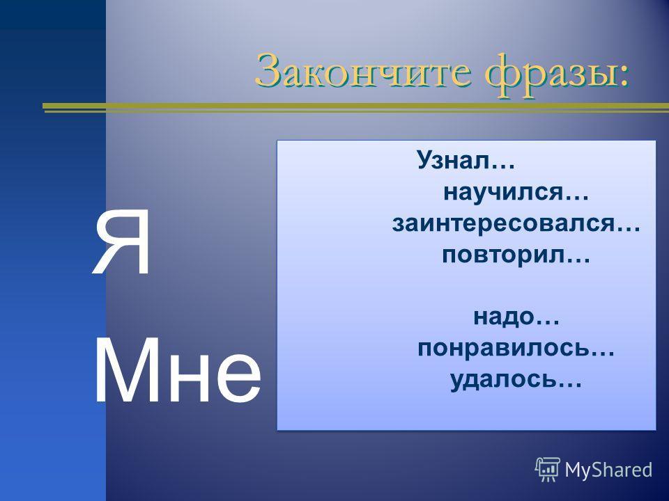 Проверь себя 1. 2. 3. 4. 5. 6. 7. 8. 3) 1) 2) 1) 2) -- 3) 22
