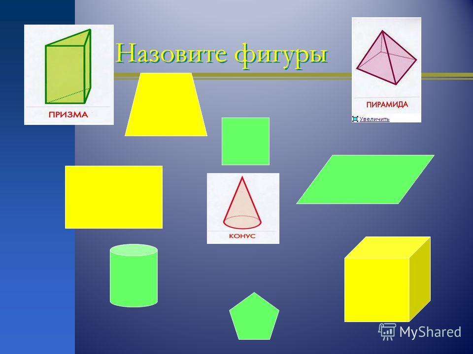 Что такое периметр многоугольника? периметром. Сумма длин всех сторон многоугольника называется периметром. Периметр многоугольника обозначается заглавной буквой Р латинского алфавита. Периметр многоугольника обозначается заглавной буквой Р латинског