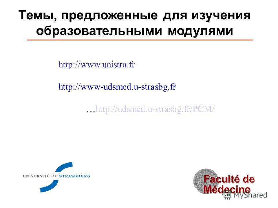 Темы, предложенные для изучения образовательными модулями http://www.unistra.fr http://www-udsmed.u-strasbg.fr …http://udsmed.u-strasbg.fr/PCM/http://udsmed.u-strasbg.fr/PCM/