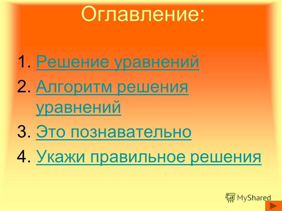 Линейные уравнения ax=b Курсовая работа Учителя математики школы 88 Калининского района Соколовой Нины Андреевны