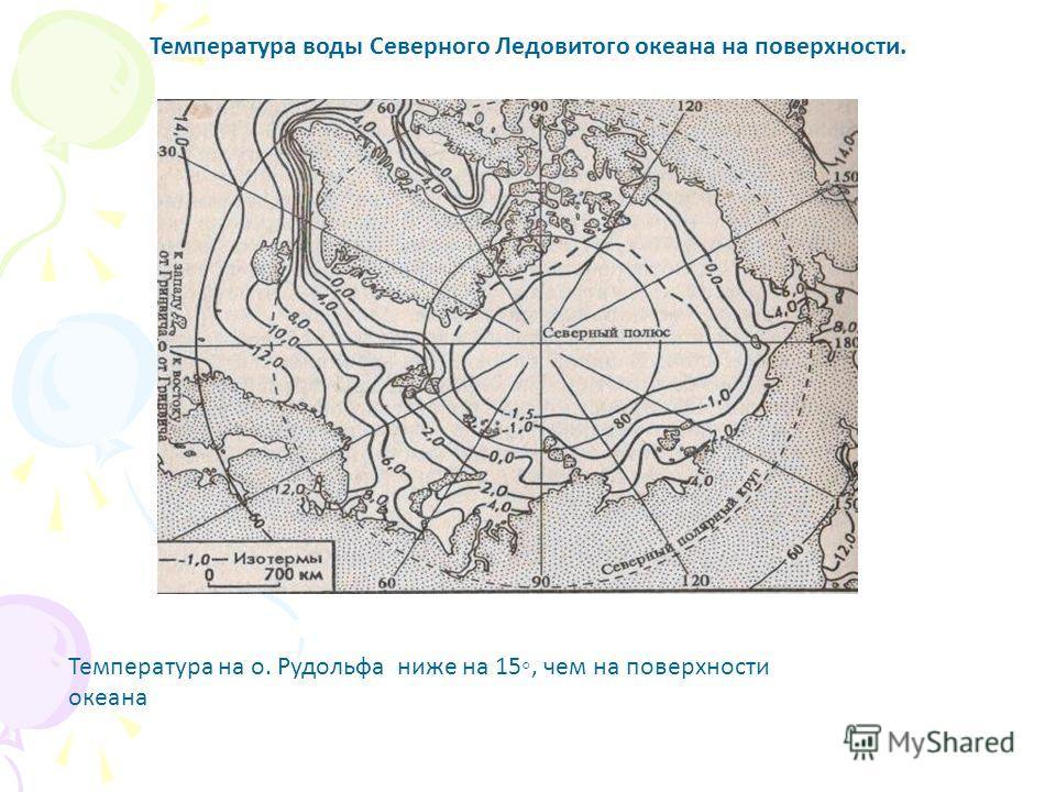 Температура на о. Рудольфа ниже на 15, чем на поверхности океана Температура воды Северного Ледовитого океана на поверхности.