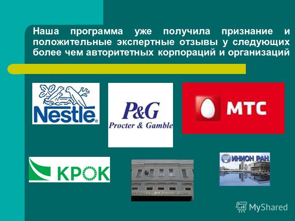 Наша программа уже получила признание и положительные экспертные отзывы у следующих более чем авторитетных корпораций и организаций