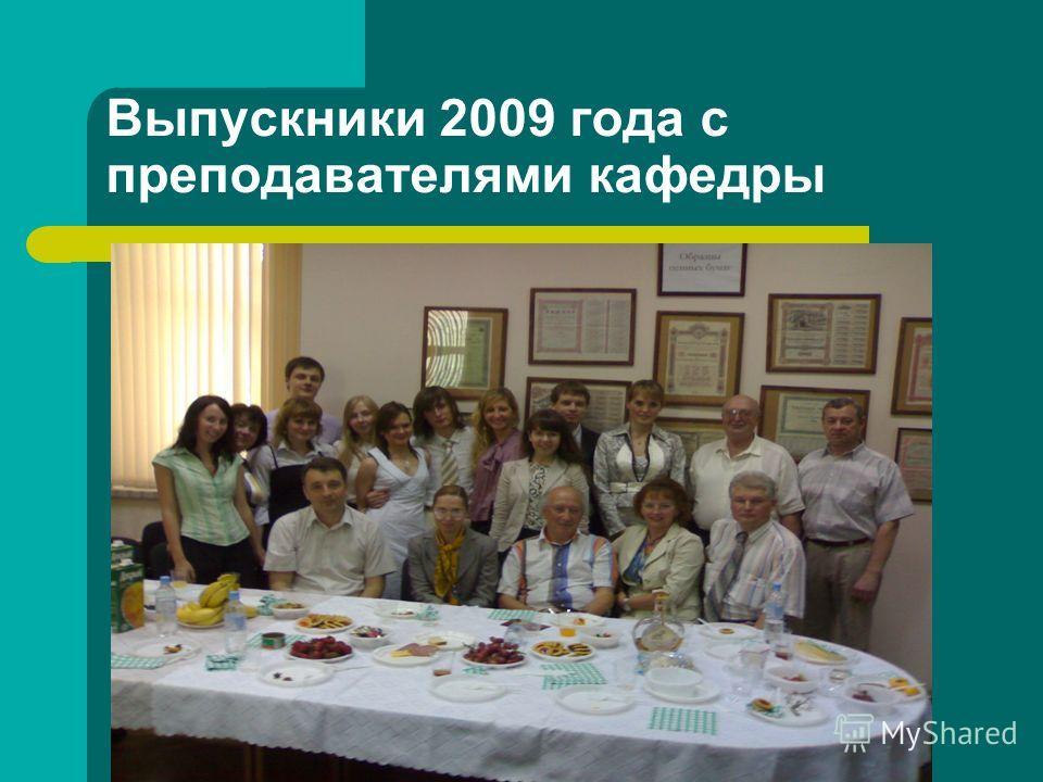 Выпускники 2009 года с преподавателями кафедры