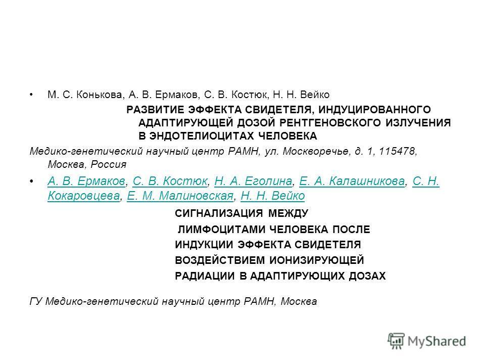 М. С. Конькова, А. В. Ермаков, С. В. Костюк, Н. Н. Вейко РАЗВИТИЕ ЭФФЕКТА СВИДЕТЕЛЯ, ИНДУЦИРОВАННОГО АДАПТИРУЮЩЕЙ ДОЗОЙ РЕНТГЕНОВСКОГО ИЗЛУЧЕНИЯ В ЭНДОТЕЛИОЦИТАХ ЧЕЛОВЕКА Медико-генетический научный центр РАМН, ул. Москворечье, д. 1, 115478, Москва,
