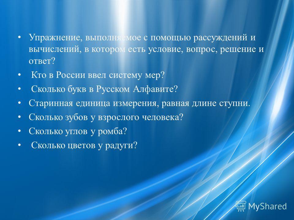 Кто быстрее Сколько минут в трех часах? Сколько гласных звуков в русском языке? Сколько дней в году? Часть прямой ограниченная с двух сторон. В каких единицах измеряется объем? Выражение с одним неизвестным. Какие числа являются натуральными? Как наз