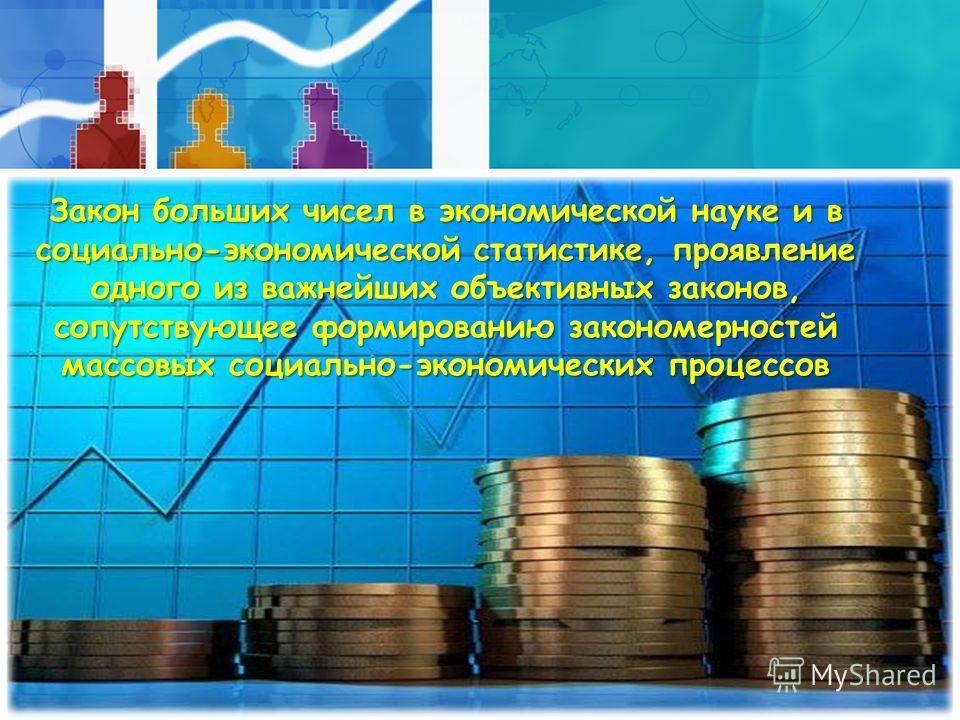 Закон больших чисел в экономической науке и в социально-экономической статистике, проявление одного из важнейших объективных законов, сопутствующее формированию закономерностей массовых социально-экономических процессов