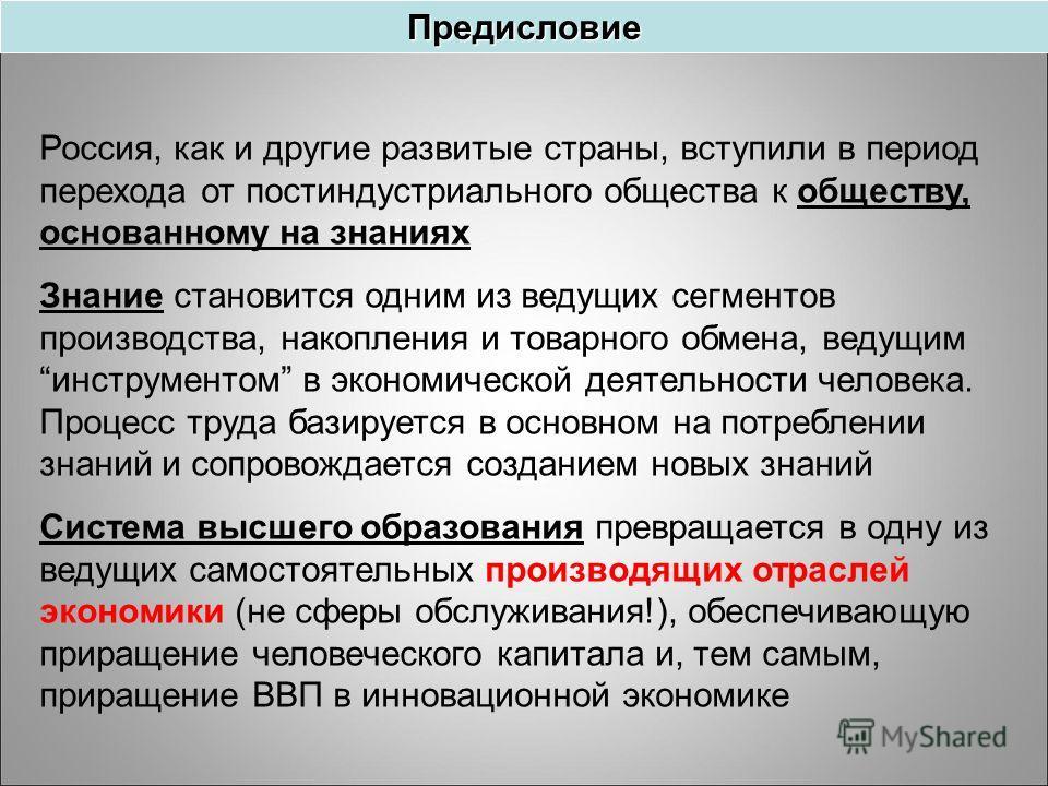 Россия, как и другие развитые страны, вступили в период перехода от постиндустриального общества к обществу, основанному на знаниях Знание становится одним из ведущих сегментов производства, накопления и товарного обмена, ведущим инструментом в эконо