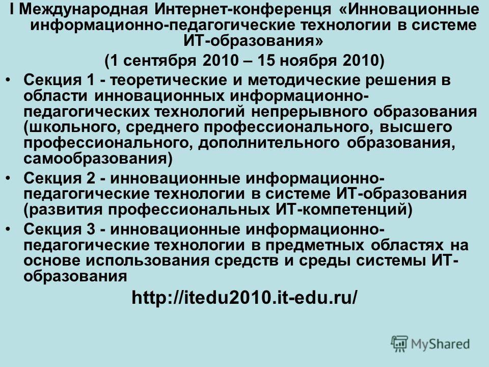 I Международная Интернет-конференця «Инновационные информационно-педагогические технологии в системе ИТ-образования» (1 сентября 2010 – 15 ноября 2010) Секция 1 - теоретические и методические решения в области инновационных информационно- педагогичес