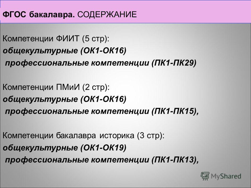 Компетенции ФИИТ (5 стр): общекультурные (ОК1-ОК16) профессиональные компетенции (ПК1-ПК29) Компетенции ПМиИ (2 стр): общекультурные (ОК1-ОК16) профессиональные компетенции (ПК1-ПК15), Компетенции бакалавра историка (3 стр): общекультурные (ОК1-ОК19)