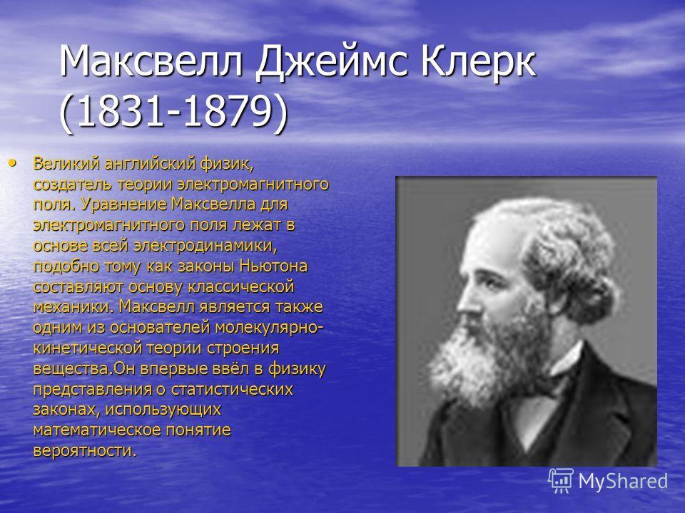 Джоуль Джеймс (1818-1889) Английский физик. Обосновал на опытах закон сохранения энергии. Вычислил скорость движения молекул газа и установил ее зависимость от температуры. Английский физик. Обосновал на опытах закон сохранения энергии. Вычислил скор