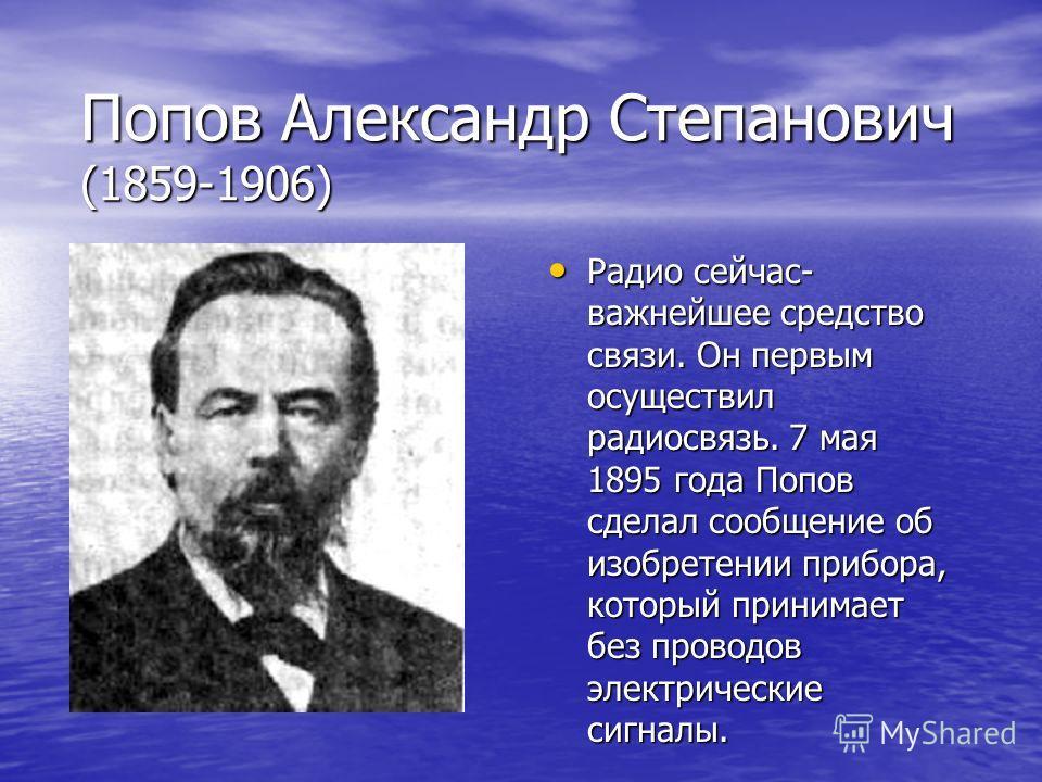 Жуковский Николай Егорович (1847-1921) Жуковский теоретически создал авиацию. Современные пассажирские самолёты летают со скоростью Жуковский теоретически создал авиацию. Современные пассажирские самолёты летают со скоростью