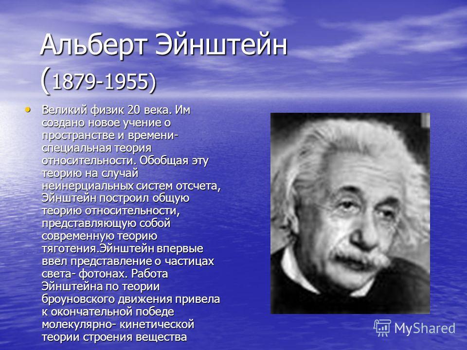 Попов Александр Степанович (1859-1906) Радио сейчас- важнейшее средство связи. Он первым осуществил радиосвязь. 7 мая 1895 года Попов сделал сообщение об изобретении прибора, который принимает без проводов электрические сигналы. Радио сейчас- важнейш