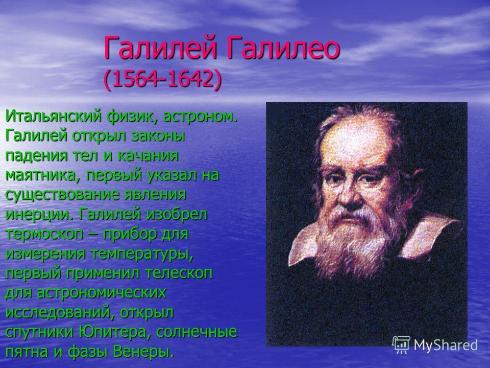 Архимед (287-212 гг. до нашей эры) Древне греческий ученый, физик и математик. Установил правило рычага, открыл закон гидростатики. Древне греческий ученый, физик и математик. Установил правило рычага, открыл закон гидростатики.