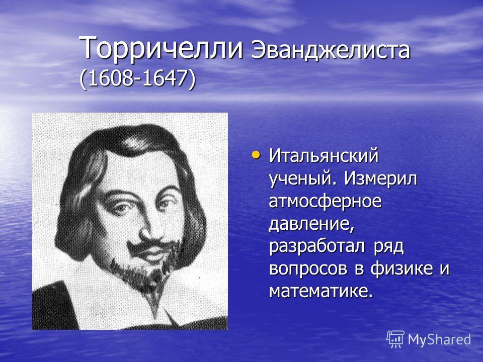 Галилей Галилео (1564-1642) Итальянский физик, астроном. Галилей открыл законы падения тел и качания маятника, первый указал на существование явления инерции. Галилей изобрел термоскоп – прибор для измерения температуры, первый применил телескоп для