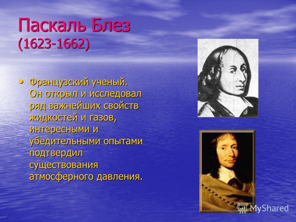 Торричелли Эванджелиста (1608-1647) Итальянский ученый. Измерил атмосферное давление, разработал ряд вопросов в физике и математике. Итальянский ученый. Измерил атмосферное давление, разработал ряд вопросов в физике и математике.