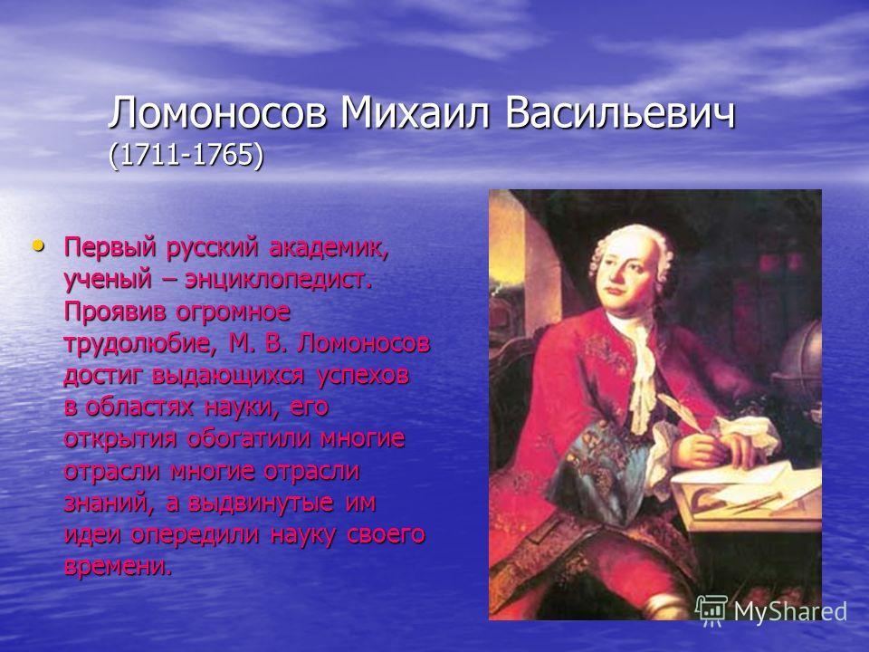 Ньютон Исаак (1643-1727) Английский физик и математик. Им открыты основные законы движения тел и закон тяготения, открыты и изучен многие важные свойства света, разработаны важнейшие разделы высшей математики.