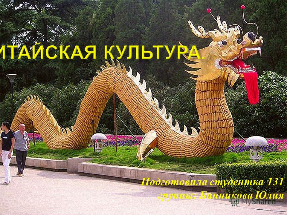 Подготовила студентка 131 группы : Банникова Юлия