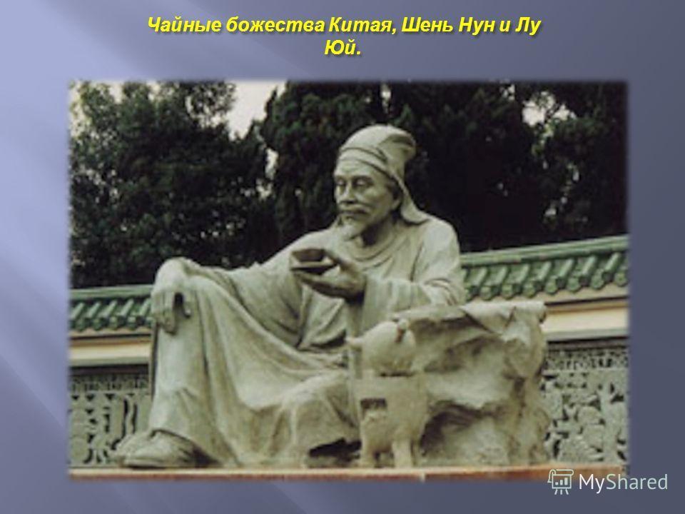 Чайные божества Китая, Шень Нун и Лу Юй.