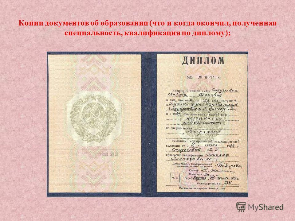 Копии документов об образовании (что и когда окончил, полученная специальность, квалификация по диплому);