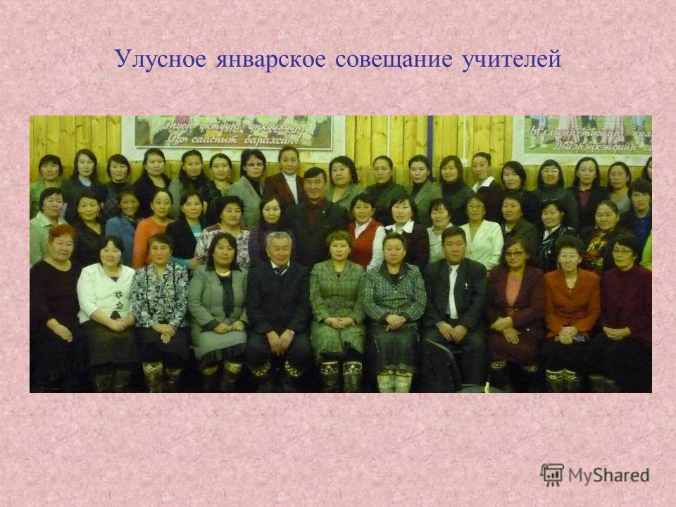 Улусное январское совещание учителей