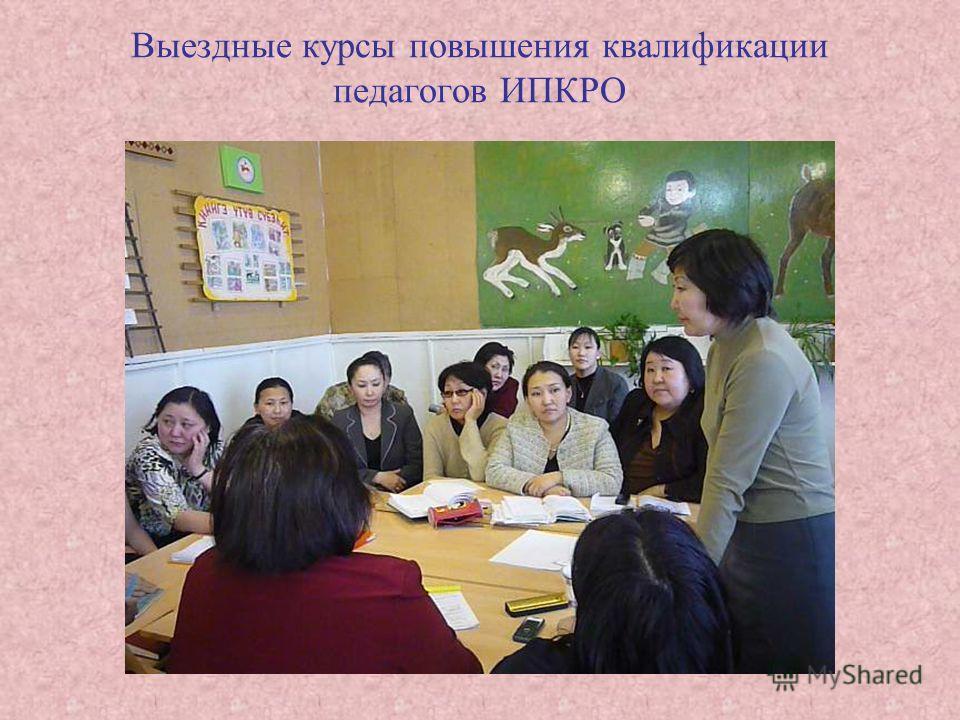 Выездные курсы повышения квалификации педагогов ИПКРО