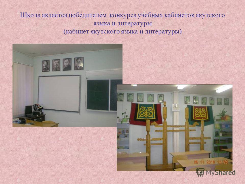 Школа является победителем конкурса учебных кабинетов якутского языка и литературы (кабинет якутского языка и литературы)