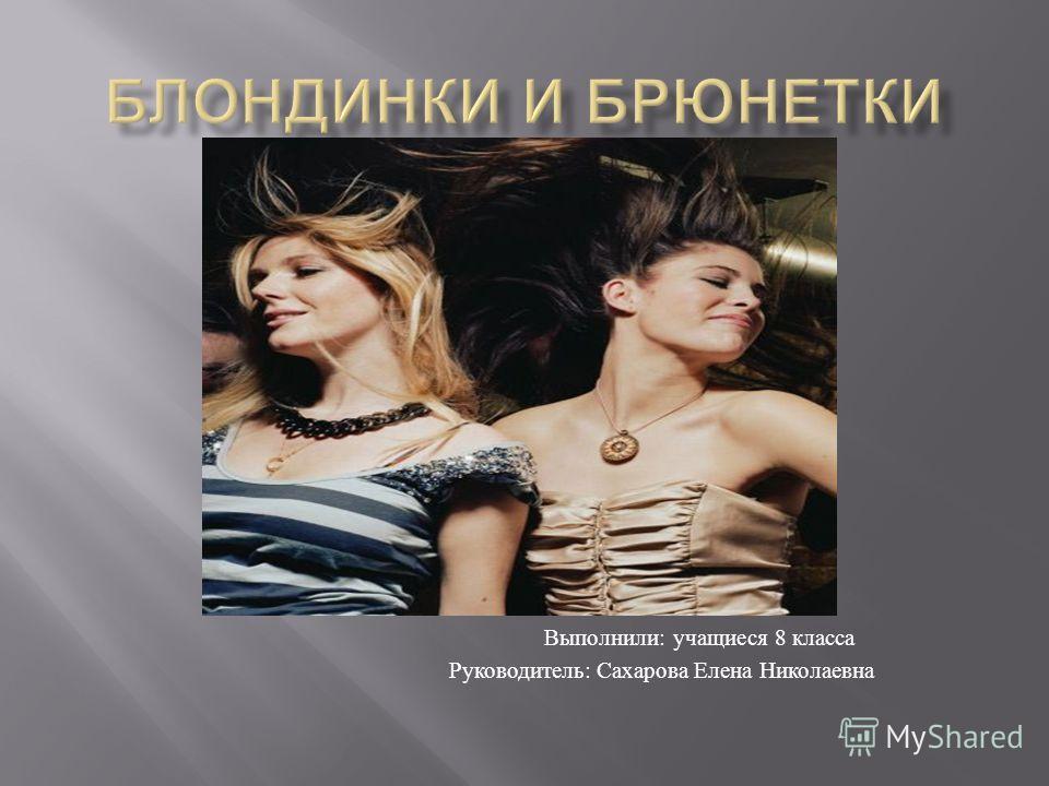 Выполнили : учащиеся 8 класса Руководитель : Сахарова Елена Николаевна