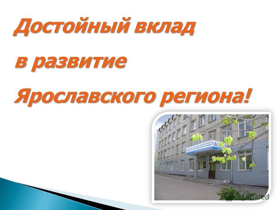 Достойный вклад в развитие Ярославского региона!