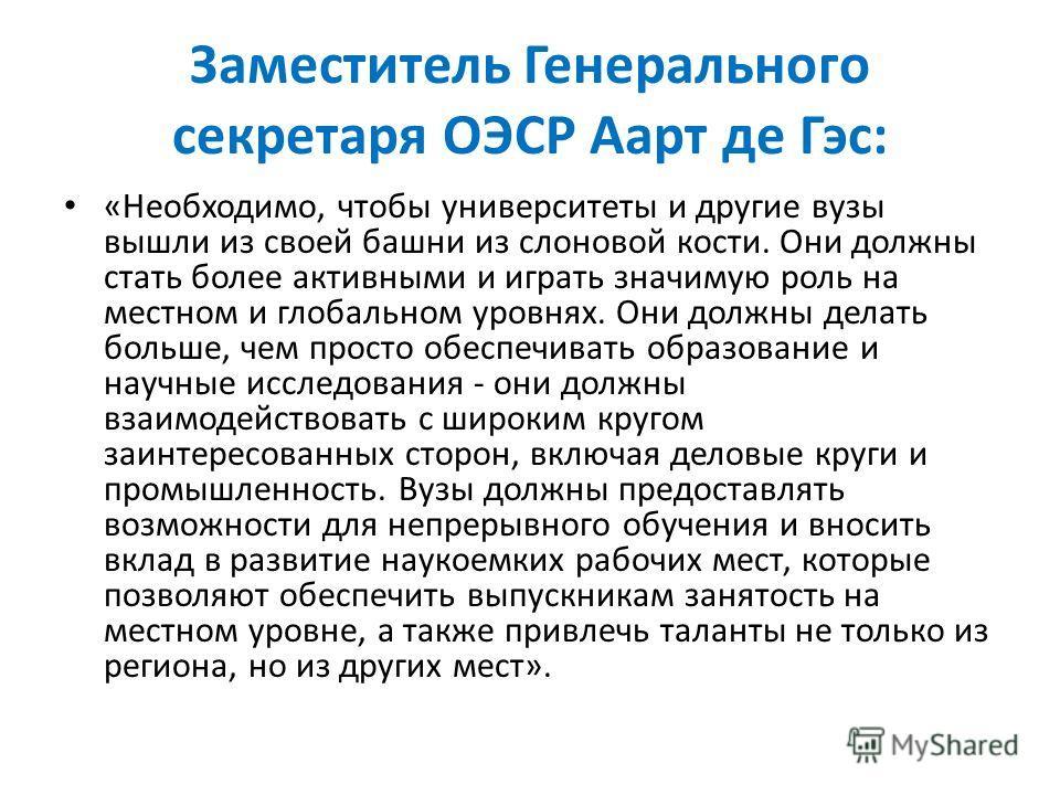 Заместитель Генерального секретаря ОЭСР Аарт де Гэс: «Необходимо, чтобы университеты и другие вузы вышли из своей башни из слоновой кости. Они должны стать более активными и играть значимую роль на местном и глобальном уровнях. Они должны делать боль