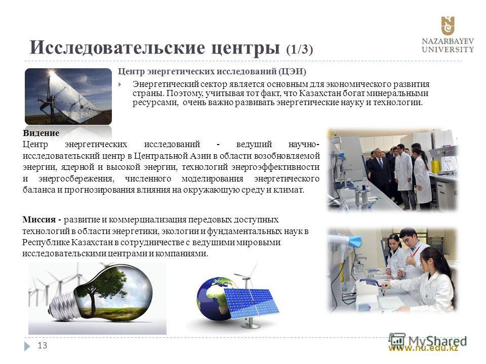 Исследовательские центры (1/3) Центр энергетических исследований (ЦЭИ) Энергетический сектор является основным для экономического развития страны. Поэтому, учитывая тот факт, что Казахстан богат минеральными ресурсами, очень важно развивать энергетич