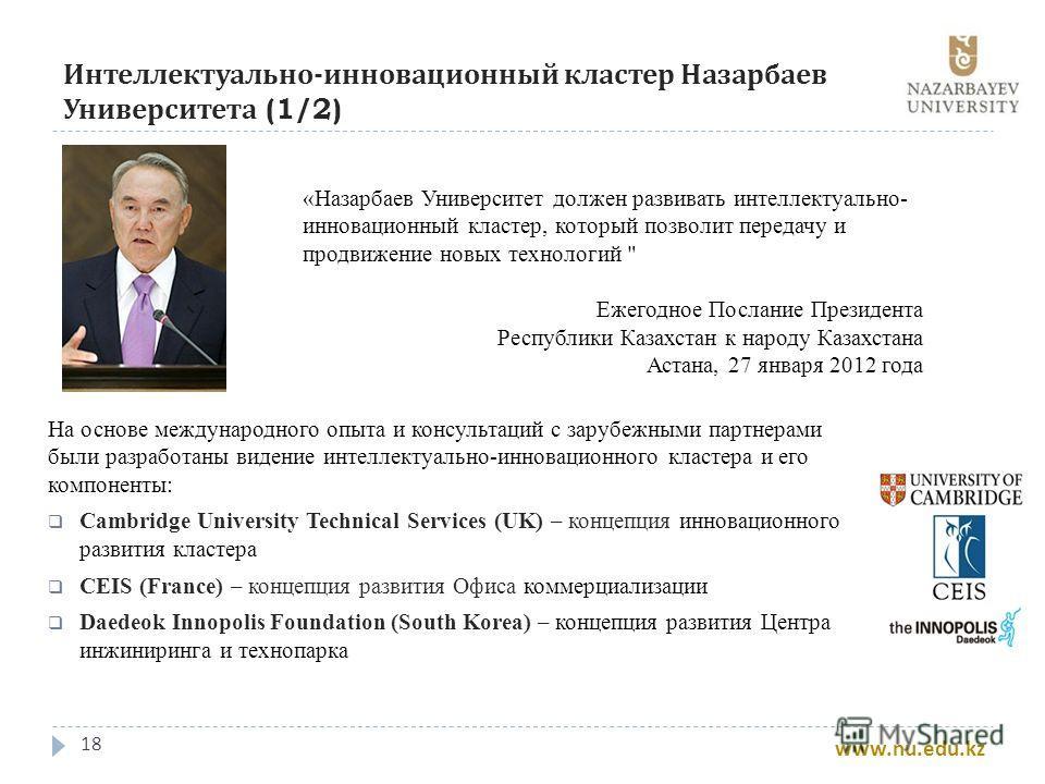 Интеллектуально - инновационный кластер Назарбаев Университета (1/2) 18 www.nu.edu.kz «Назарбаев Университет должен развивать интеллектуально- инновационный кластер, который позволит передачу и продвижение новых технологий