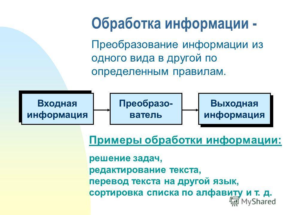 Презентация на тему Информационные процессы Основные  9 Обработка информации