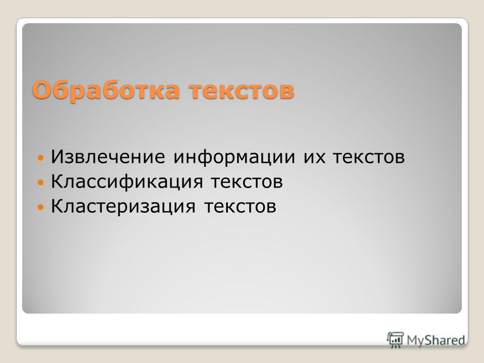 Обработка текстов Извлечение информации их текстов Классификация текстов Кластеризация текстов