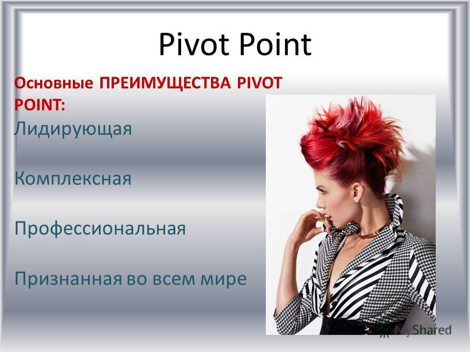 Pivot Point Основные ПРЕИМУЩЕСТВА PIVOT POINT: Лидирующая Комплексная Профессиональная Признанная во всем мире