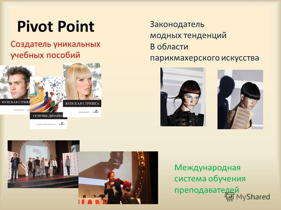 Pivot Point Создатель уникальных учебных пособий Законодатель модных тенденций В области парикмахерского искусства Международная система обучения преподавателей