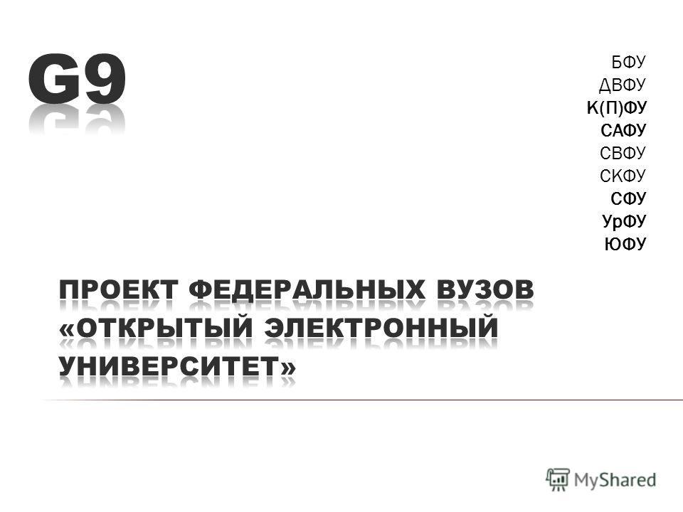 БФУ ДВФУ К(П)ФУ САФУ СВФУ СКФУ СФУ УрФУ ЮФУ