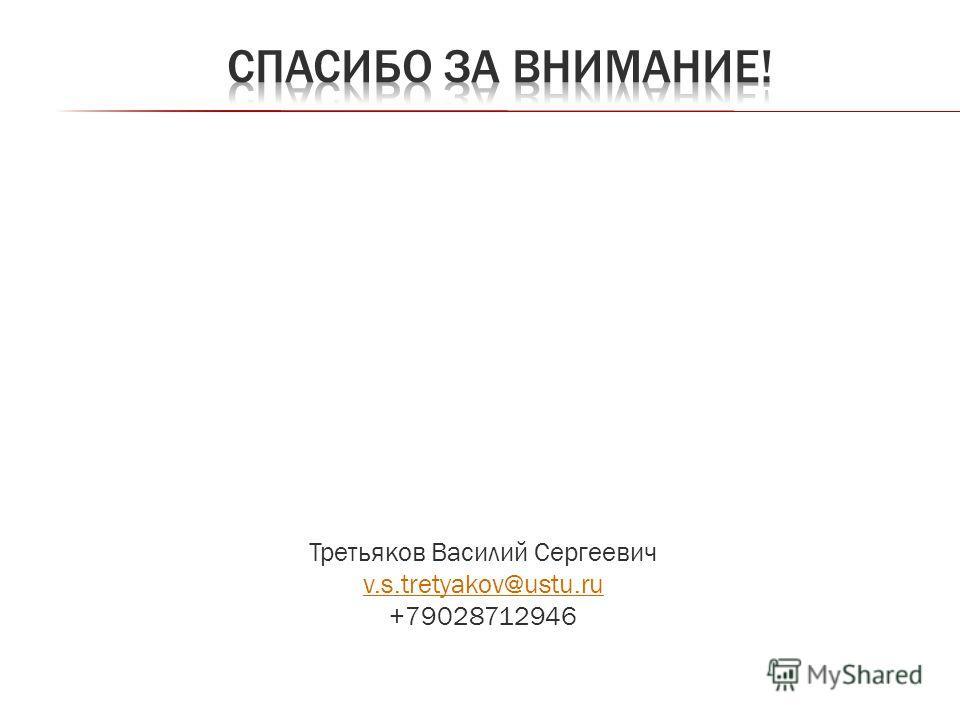 Третьяков Василий Сергеевич v.s.tretyakov@ustu.ru +79028712946