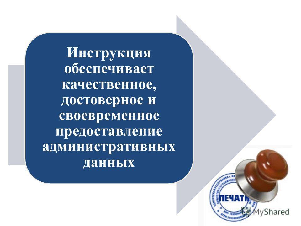 Инструкция обеспечивает качественное, достоверное и своевременное предоставление административных данных
