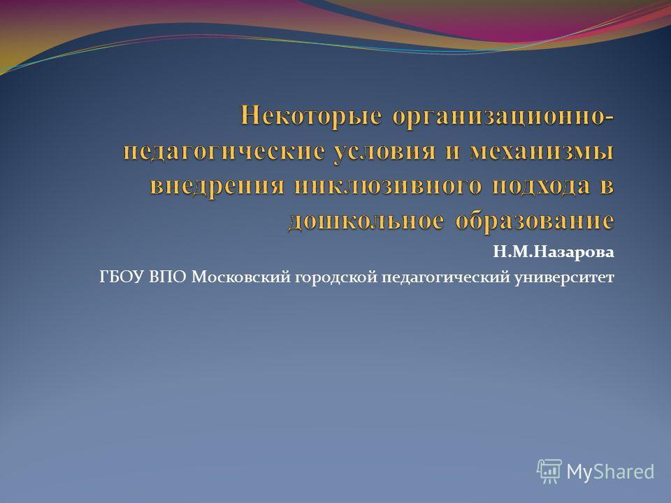 Н.М.Назарова ГБОУ ВПО Московский городской педагогический университет