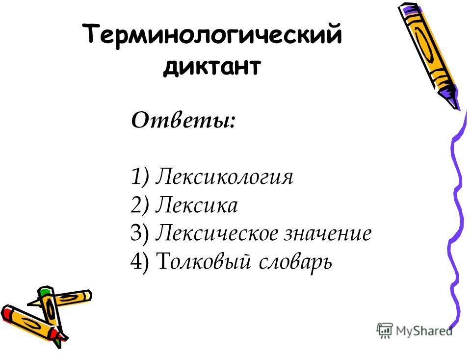 Терминологический диктант Ответы: 1) Лексикология 2) Лексика 3) Лексическое значение 4) Т олковый словарь