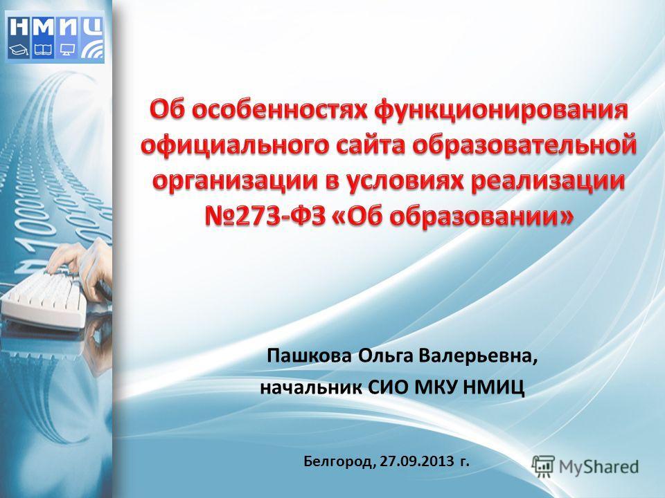 Пашкова Ольга Валерьевна, начальник СИО МКУ НМИЦ Белгород, 27.09.2013 г.