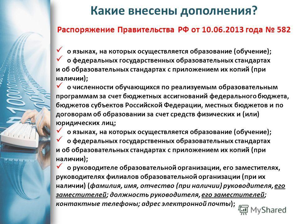 Какие внесены дополнения? Распоряжение Правительства РФ от 10.06.2013 года 582 о языках, на которых осуществляется образование (обучение); о федеральных государственных образовательных стандартах и об образовательных стандартах с приложением их копий