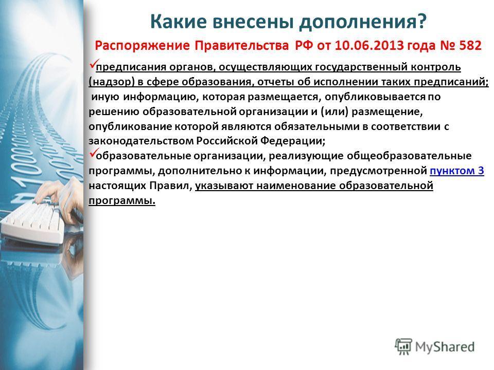 Какие внесены дополнения? Распоряжение Правительства РФ от 10.06.2013 года 582 предписания органов, осуществляющих государственный контроль (надзор) в сфере образования, отчеты об исполнении таких предписаний; иную информацию, которая размещается, оп