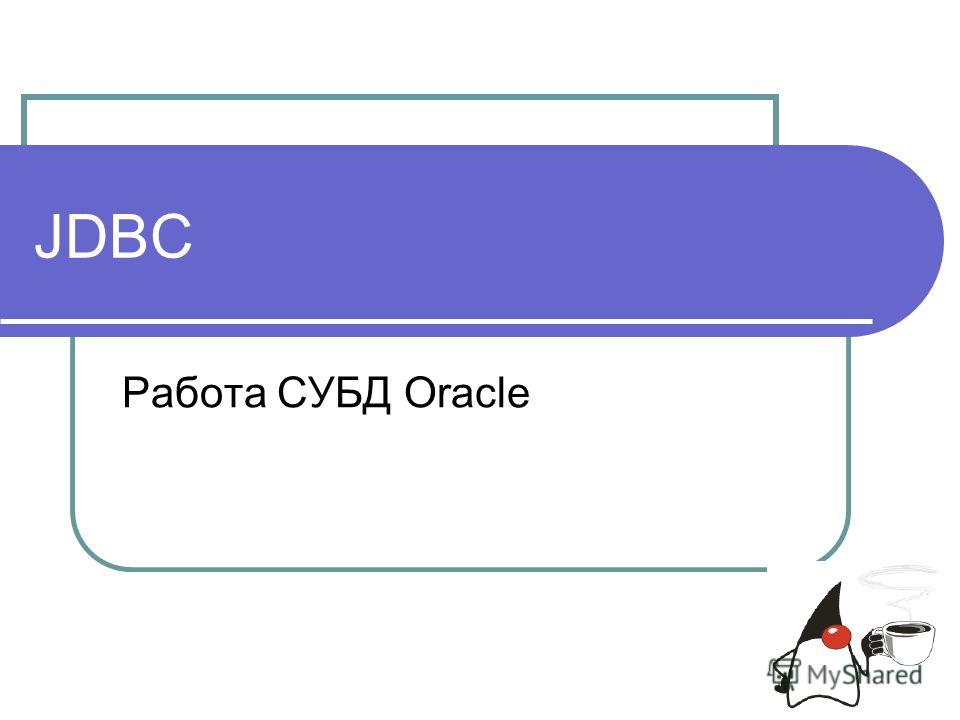 JDBC Работа СУБД Oracle