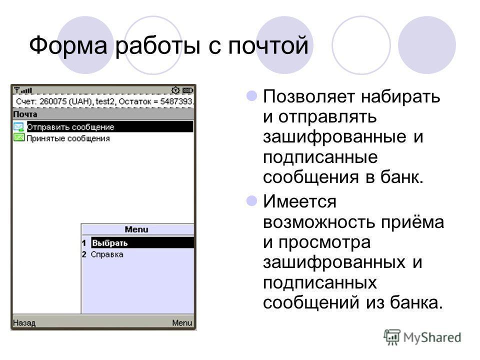 Форма работы с почтой Позволяет набирать и отправлять зашифрованные и подписанные сообщения в банк. Имеется возможность приёма и просмотра зашифрованных и подписанных сообщений из банка.