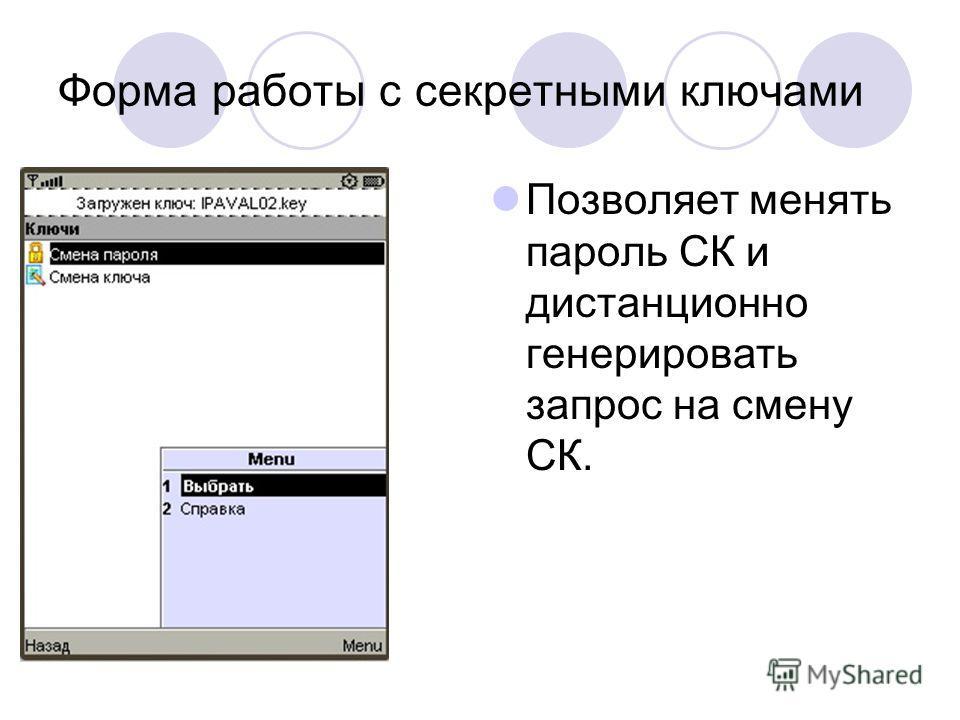 Форма работы с секретными ключами Позволяет менять пароль СК и дистанционно генерировать запрос на смену СК.