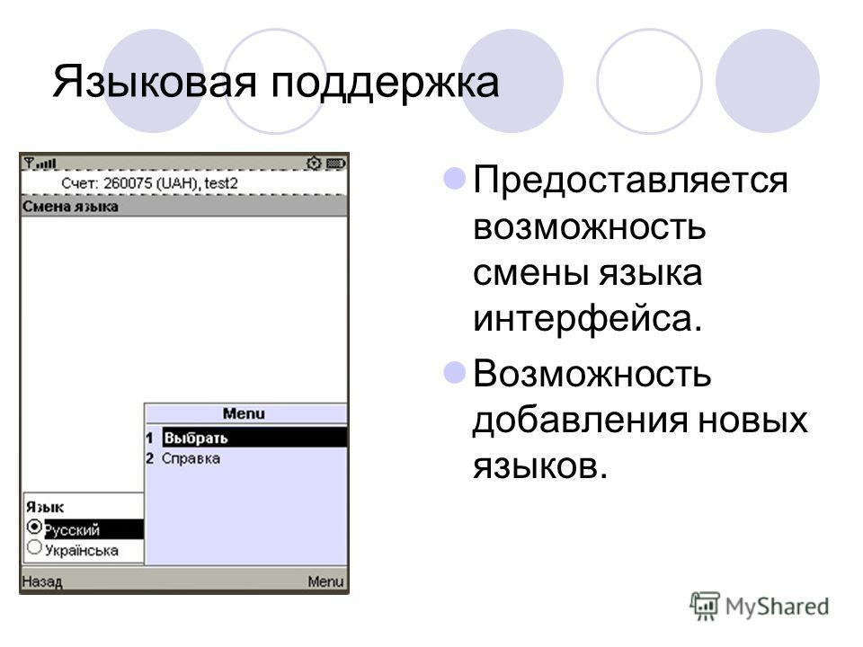 Языковая поддержка Предоставляется возможность смены языка интерфейса. Возможность добавления новых языков.