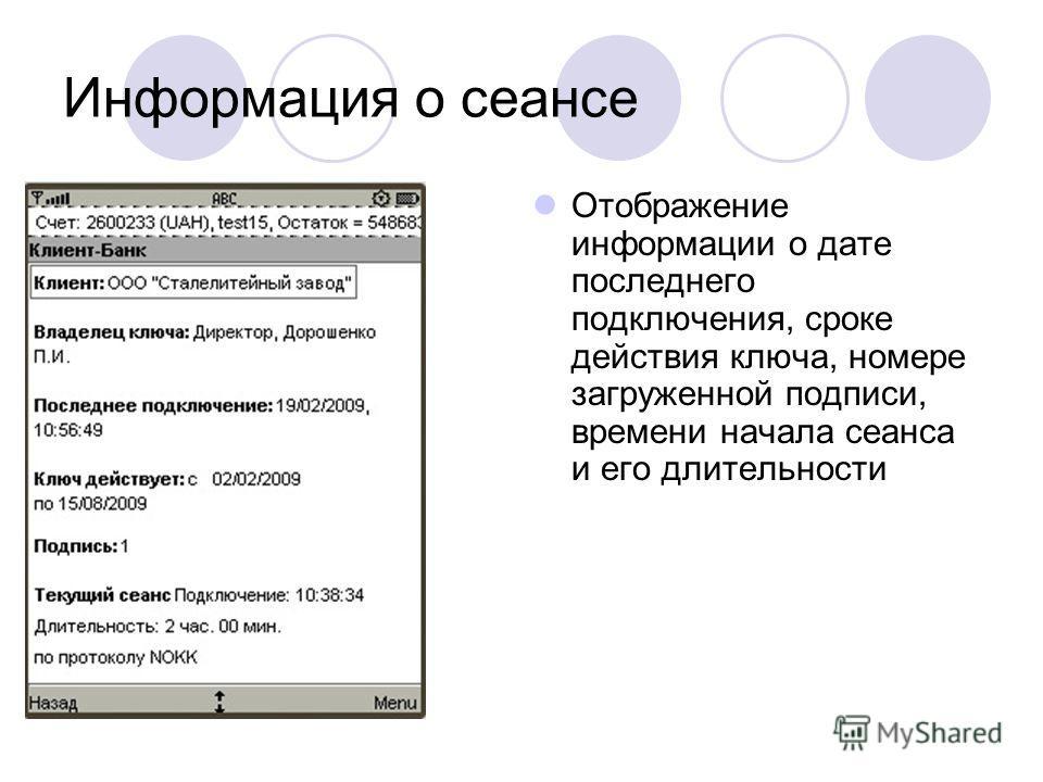 Информация о сеансе Отображение информации о дате последнего подключения, сроке действия ключа, номере загруженной подписи, времени начала сеанса и его длительности