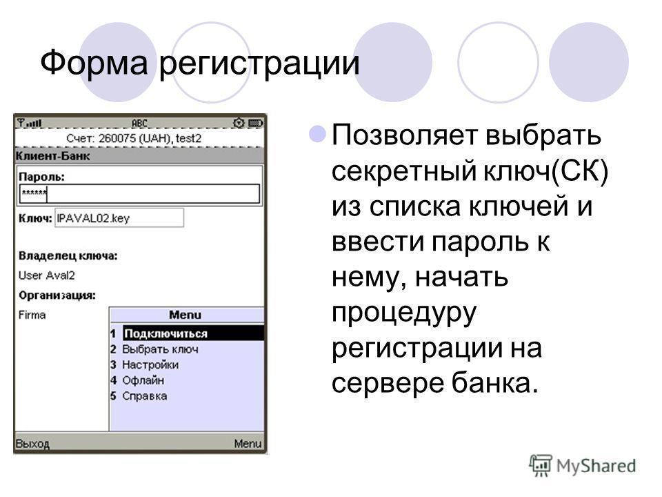 Форма регистрации Позволяет выбрать секретный ключ(СК) из списка ключей и ввести пароль к нему, начать процедуру регистрации на сервере банка.